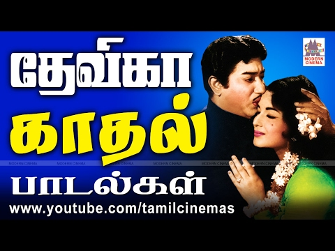 Devika Love Songs |  தேவிகா காதல் பாடல்கள் thumbnail