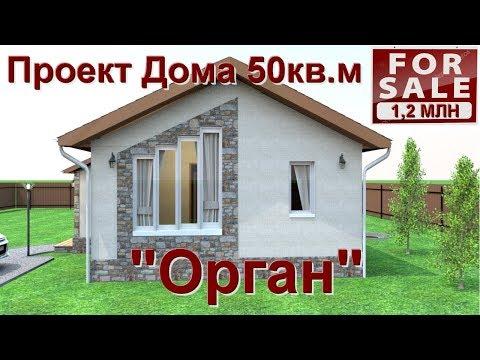 Продуманный и Комфортный Дом 50 кв.м . Каркасный  Дом 6х8 Проект Орга'н.