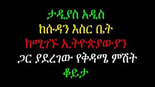 Ethiopian Prisoners In Sudan - ኢትዮጵያውያን ታሳሪዎች በሱዳን