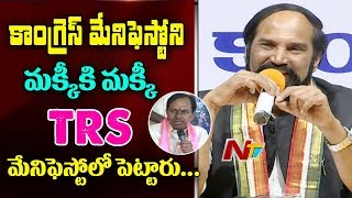 Uttam Kumar Reddy Satires On TRS Manifesto | Uttam Kumar Press Meet | NTV