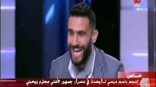 شاهد.. طفل أهلاوي لباسم مرسي على الهواء: