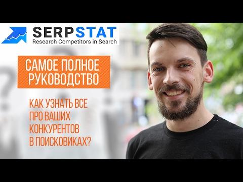 Как узнать все про ваших конкурентов в поисковиках? Serpstat - самое полное руководство