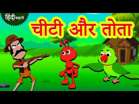 चीटी और तोता - The Ant And The Parrot | Hindi Kahaniya for Kids | Stories for Kids | Moral Stories thumbnail
