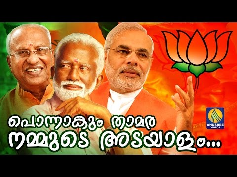 New Malayalam BJP Election Songs [ 2016 ] | Ponnakum Thamara Nammude Adayalam