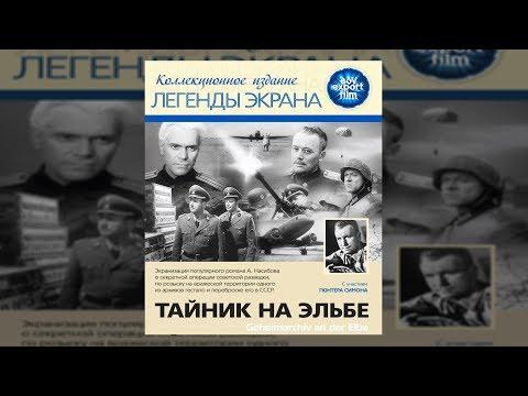 Тайник на Эльбе. Советская разведка в поисках важной информации. Военная драма, детектив