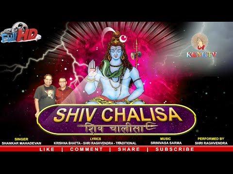 Shiv Chalisa | Shankar Mahadevan | Krishna Bhatta | Shri Raghvendra
