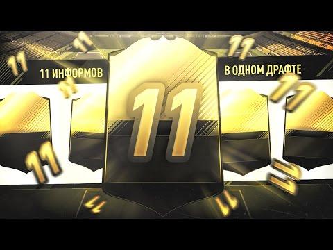 FIFA 17 - 11 ИНФОРМОВ В 1 ДРАФТЕ !?!?!?