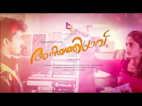 Aniyathipravu Trailer | Kunchacko Boban | Shalini Ajith Kumar