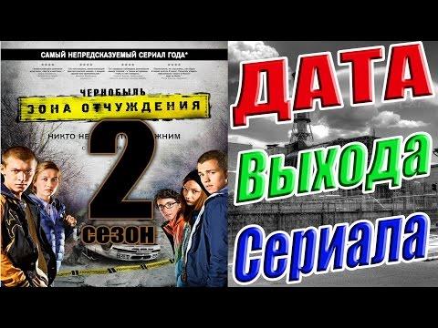 Чернобыль: Зона Отчуждения 2 сезон Дата Выхода | #ЧернобыльЗонаОтчуждения