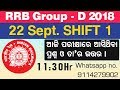 RRB Group D Exam 2018 || 22 Sept SHIFT 1 Asked Questions | Answer & Review thumbnail
