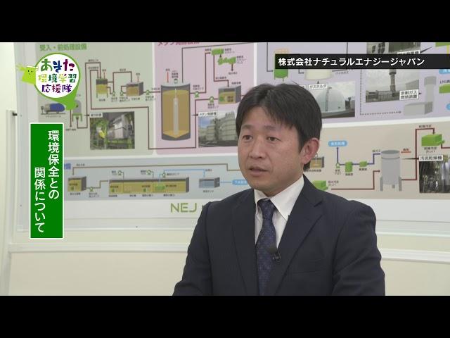 (株)ナチュラルエナジージャパン画像