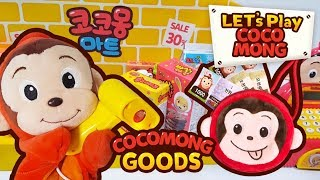 cocomong prepared cocomong goods to work in COCOMONG MART!! [goods/mart play/cocomong face bag]