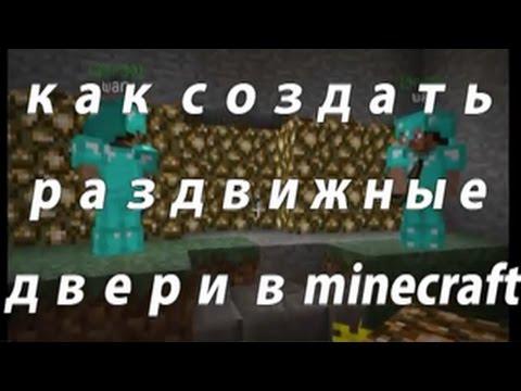 Видео как сделать дверь в Майнкрафт