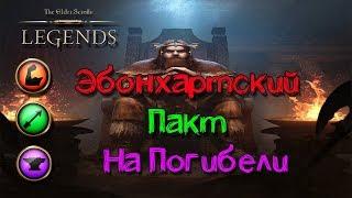 TES: Legends-Эбонхартский Пакт на Погибели.