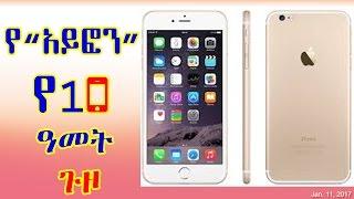 """የ""""አይፎን"""" የ10 ዓመት ጉዞ - iPhone 10 year anniversary - DW Amharic (Jan 11, 2017)"""