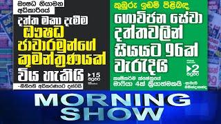 Siyatha Morning Show | 14.09.2021