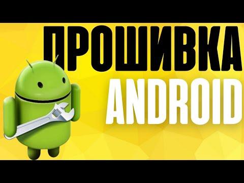 Прошивка Андроид телефона на примере Samsung   Android firmware