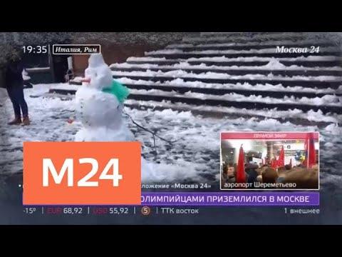 Аномальные морозы из Сибири дошли до Италии и Франции - Москва 24