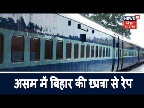 असम में चलती ट्रेन में बिहार की छात्रा से रेप के बाद हत्या