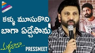 Sumanth Heartful Speech | Malli Raava Movie Press Meet | Sumanth | Akanksha Singh | #MalliRaava