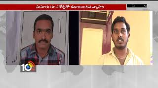 Chitti Merchant Satyanarayana Escape With 4 Crores | Eluru | AP