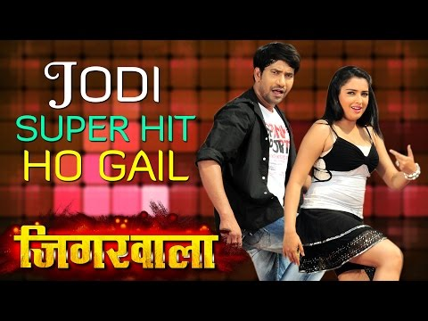 Jodi Superhit Ho Gail [ New Bhojpuri Video Song 2015 ] Feat.Nirahua & Aamrapali - Jigarwala