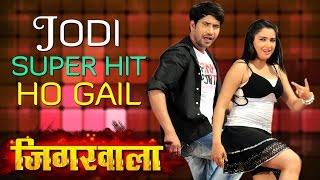 Jodi Superhit Ho Gail [ New Bhojpuri Video Song 2015 ] Feat.Nirahua & Aamrapali - Jigarwala