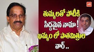 Khammam Lok Sabha Ticket | Tummala Vs Nama Nageswara Rao | TRS Party | Mahakutami