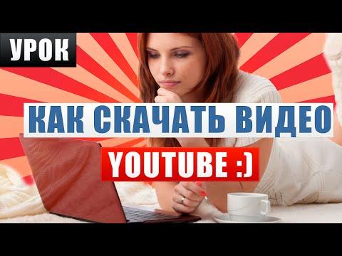 ***Самый простой способ СКАЧАТЬ ВИДЕО с YouTube ***