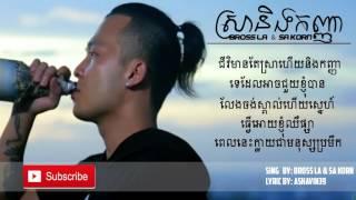 ស្រានិងកញ្ញា   ប្រុសឡា   Sra neng kanha  2016