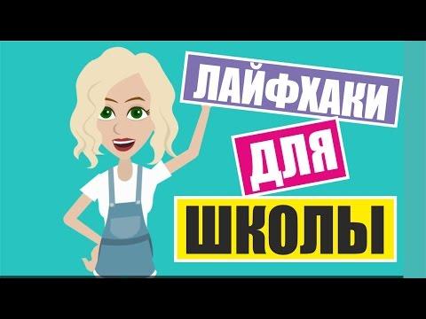 RINA ♡ 5 ЛАЙФХАКОВ ДЛЯ ШКОЛЫ. BACK TO SCHOOL