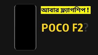 Poco F2 bangla review   Poco F2 price in bangladesh