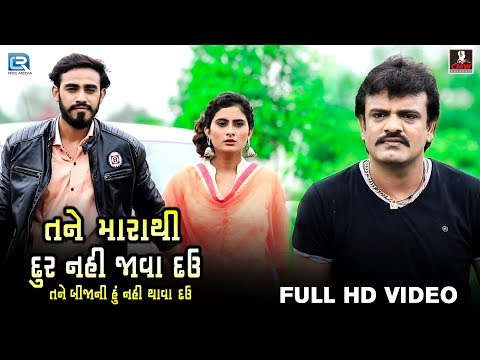 RAKESH BAROT - Tane Mara Thi Dur Nai Java Dau | New Gujarati Song | Full Video | RDC Gujarati