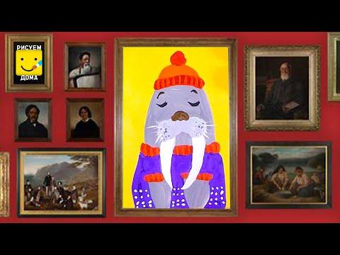 Видео как нарисовать моржа поэтапно