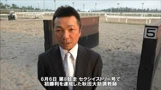 20180606秋田大助調教師初勝利