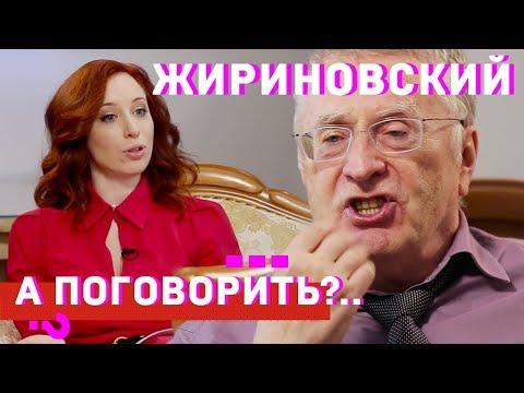 Владимир Жириновский про хайп, зашквар, вписки и молодого президента // А поговорить?..