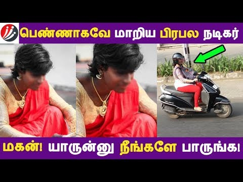 பெண்ணாகவே மாறிய பிரபல நடிகர் மகன்! யாருன்னு நீங்களே பாருங்க! | Tamil Cinema | Kollywood