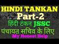 Hindi Tankan Part-2