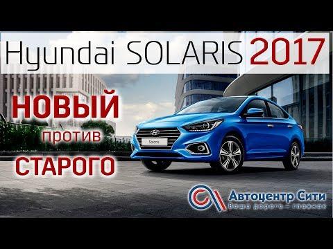 Тест-драйв ХЕНДАЙ СОЛЯРИС 2018: второе поколение Hyundai SOLARIS против предыдущего поколения!