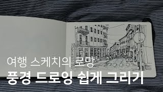 How to Draw Complex Landscape Easily / LEEYEON