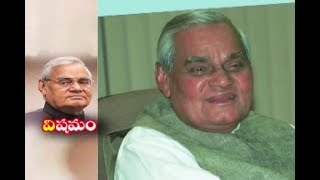 Atal Bihari Vajpayee's Condition Critical : All Most Entire Cabinet Present At AIIMS