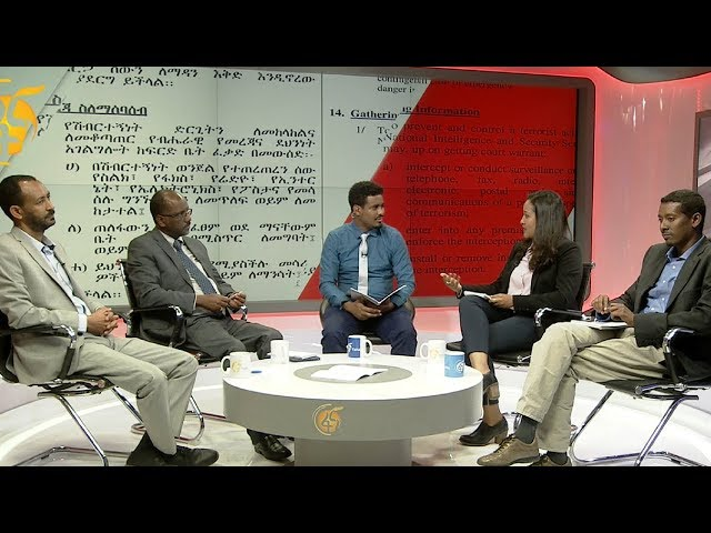 Discussion On Ethiopia's Anti Terriosm Law | Fana TV