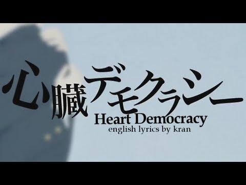☆ Heart (Shinzou) Democracy 【English Ver.】 Kran*