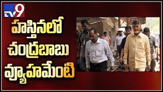 Chandrababu to visit New Delhi || Support for Special Status