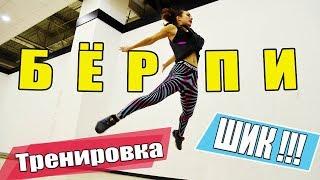 Тренировка БЁРПИ || ПРОКАЧАЙ тело с БЁРПИ