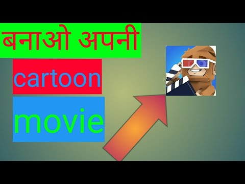 How to make cartoon movie in mobile