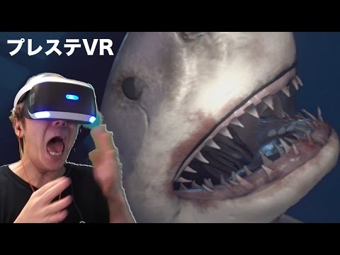 PSVRでサメに襲われて心臓止まりかけたwww【プレイステーション VR】