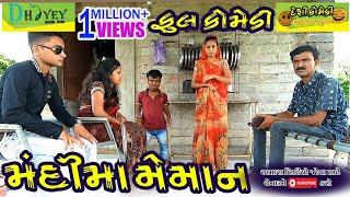 Mandi ma Meman।।મંદીમા મેમાન ।।HD Video।।Deshi Comedy।।Comedy Video।।