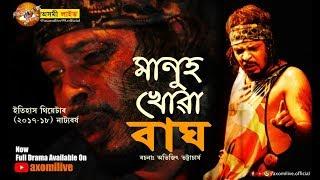 Manuh Khowa Baagh - Full Drama | Abhijit Bhattacharjya | Jogesh Kashyap | Itihash Theatre 2017-18