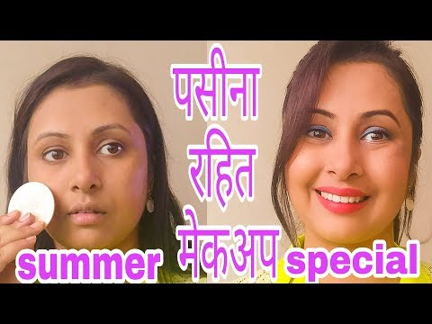 Summer's everyday sweat proof make-up tutorial|step by step tutorial for beginners| kaurtips ♥️